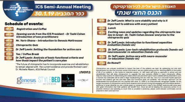 כנס חצי שנתי איגוד ישראלי לכירופרקטיקה