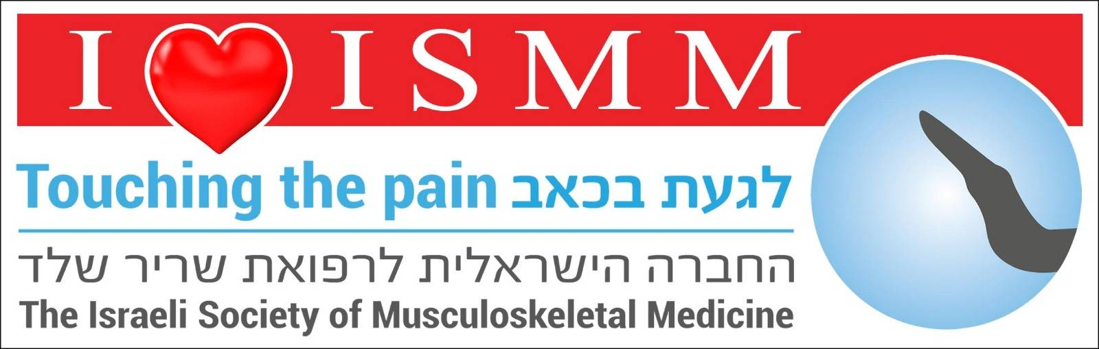 אתר החברה לרפואת שריר-שלד
