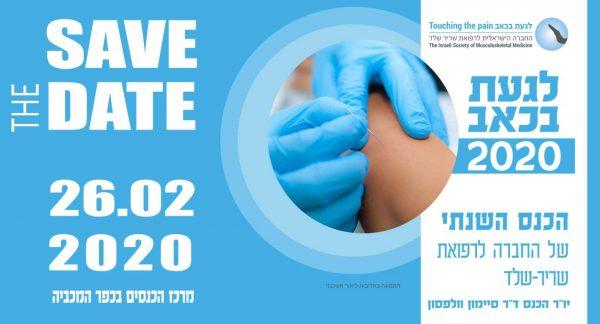 הרשמה לכנס המדעי החברה לרפואת שריר שלד